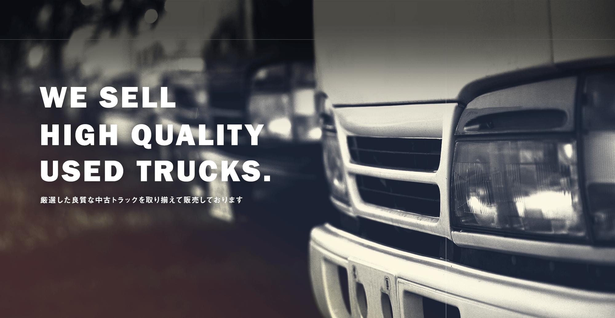 厳選した良質な中古トラックを取り揃えて販売しております