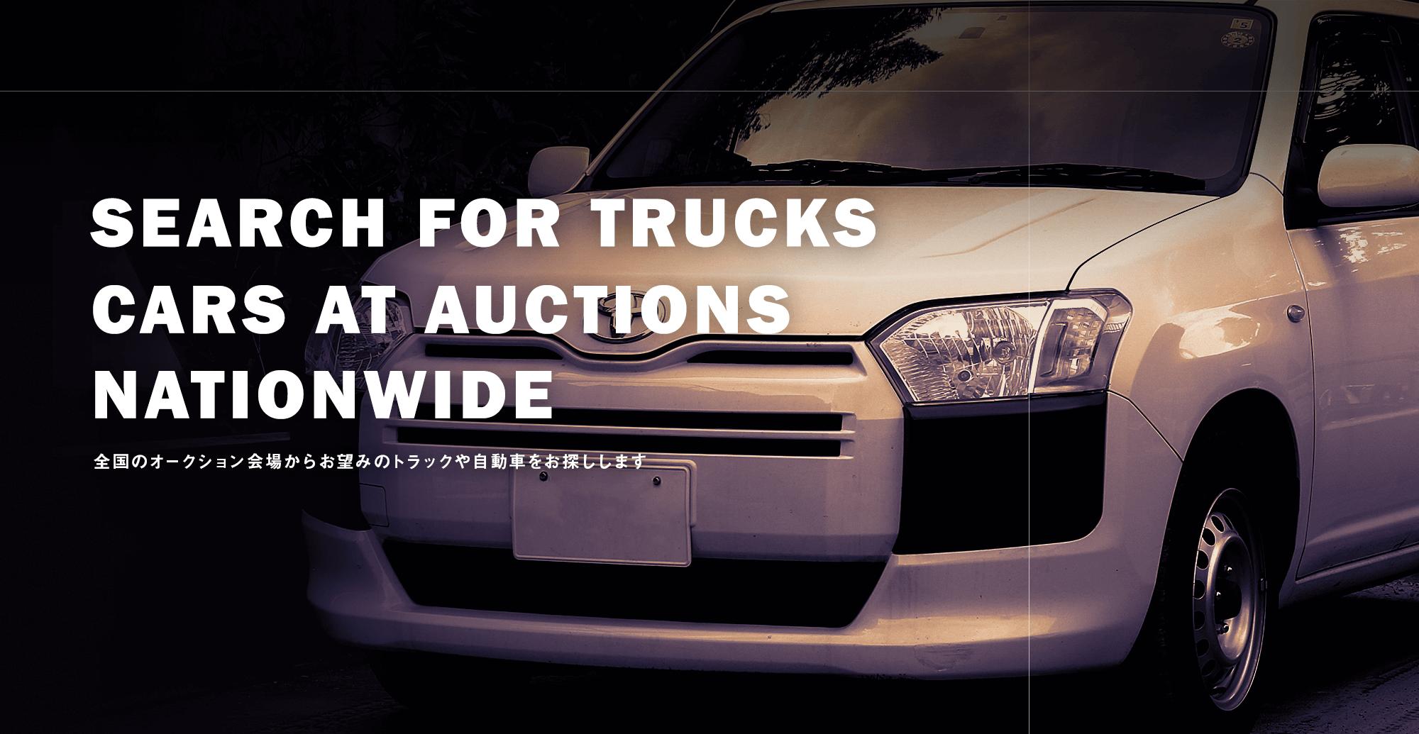 全国のオークション会場からお望みのトラックや自動車をお探しします